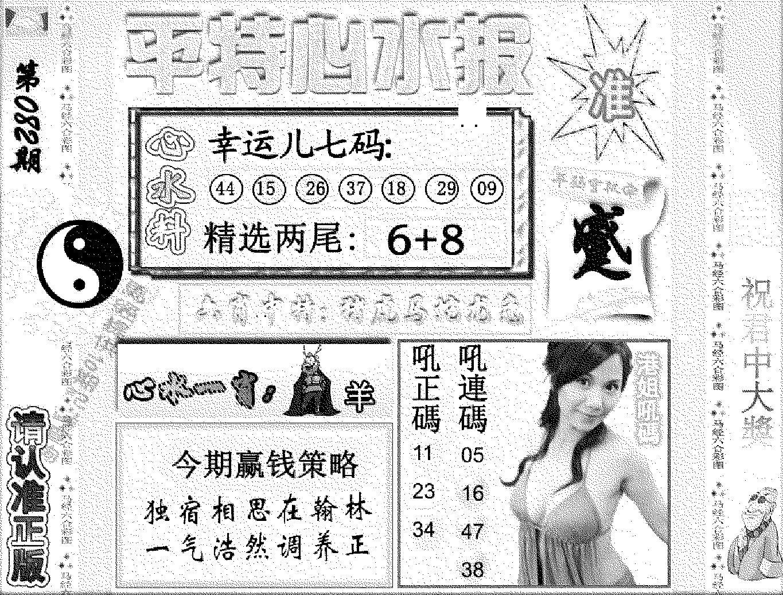 082期平特心水报(黑白)