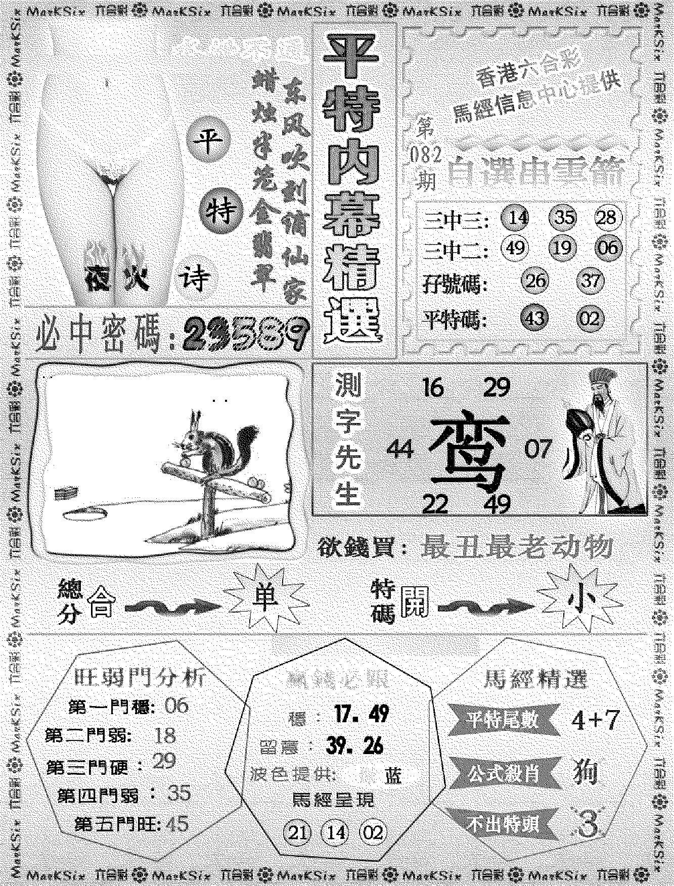 082期平特内幕精选(黑白)