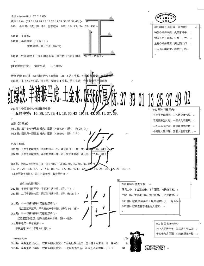 082期正版资料(黑白)