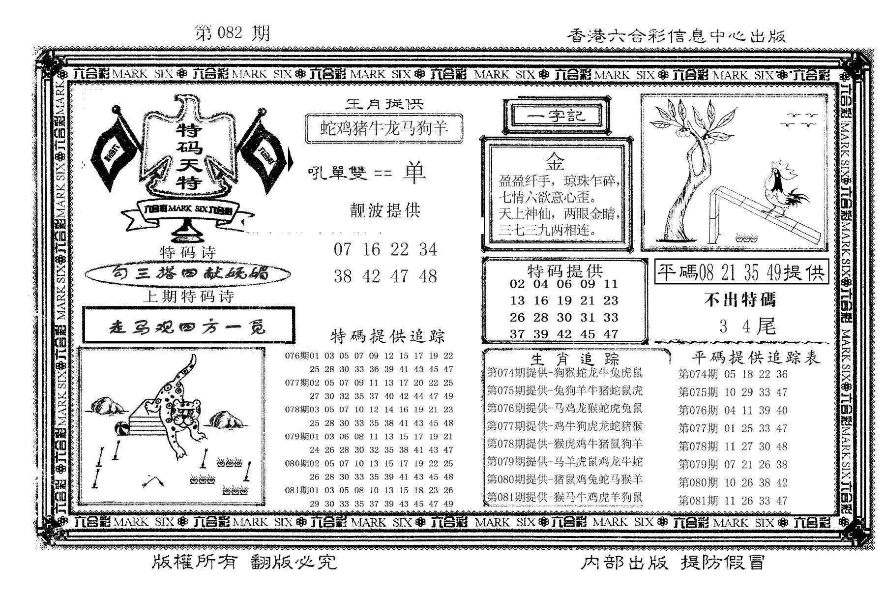082期特码天将(黑白)