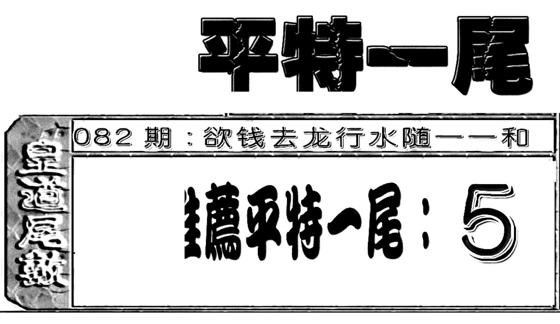 082期六合聚宝盆(黑白)