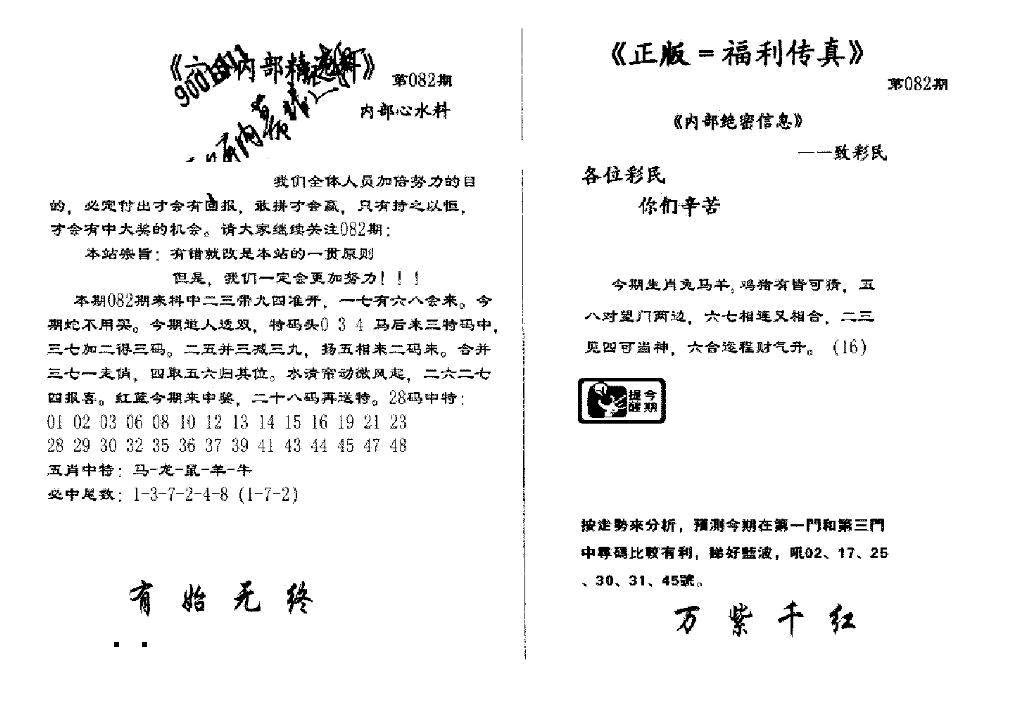 082期独家正版福利传真A(黑白)