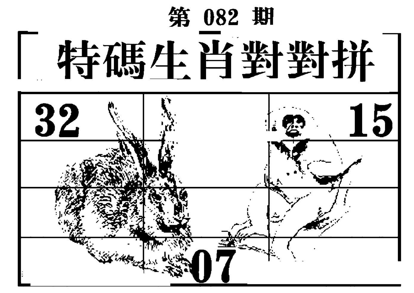 082期特码生肖对对拼(黑白)