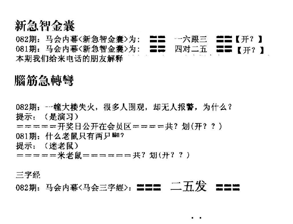 082期新急智金囊(黑白)