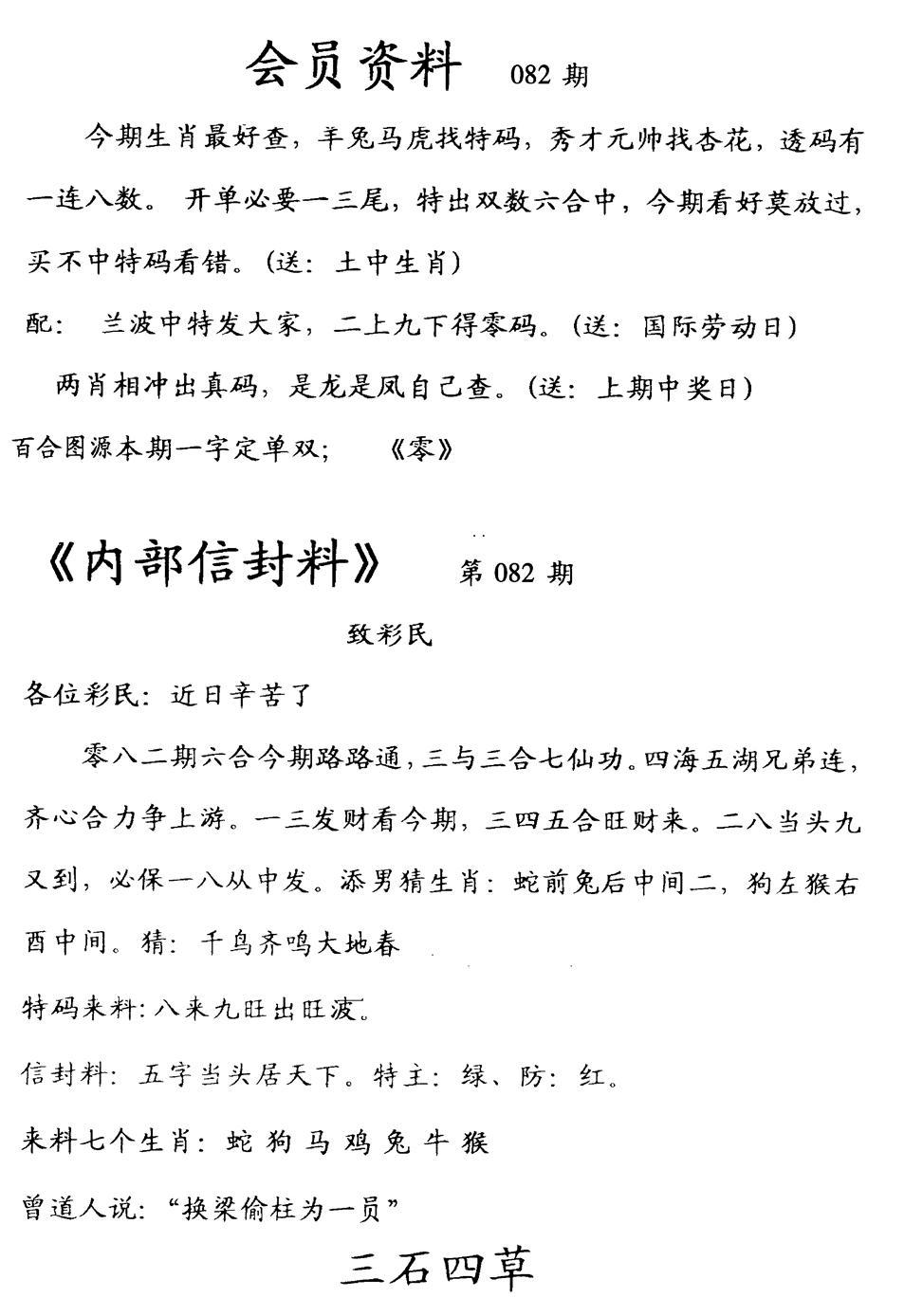 082期彩民信封料(早图)(黑白)