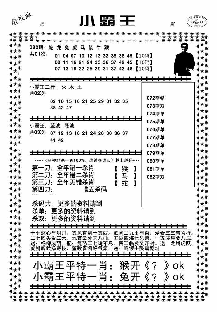 082期小霸王(黑白)