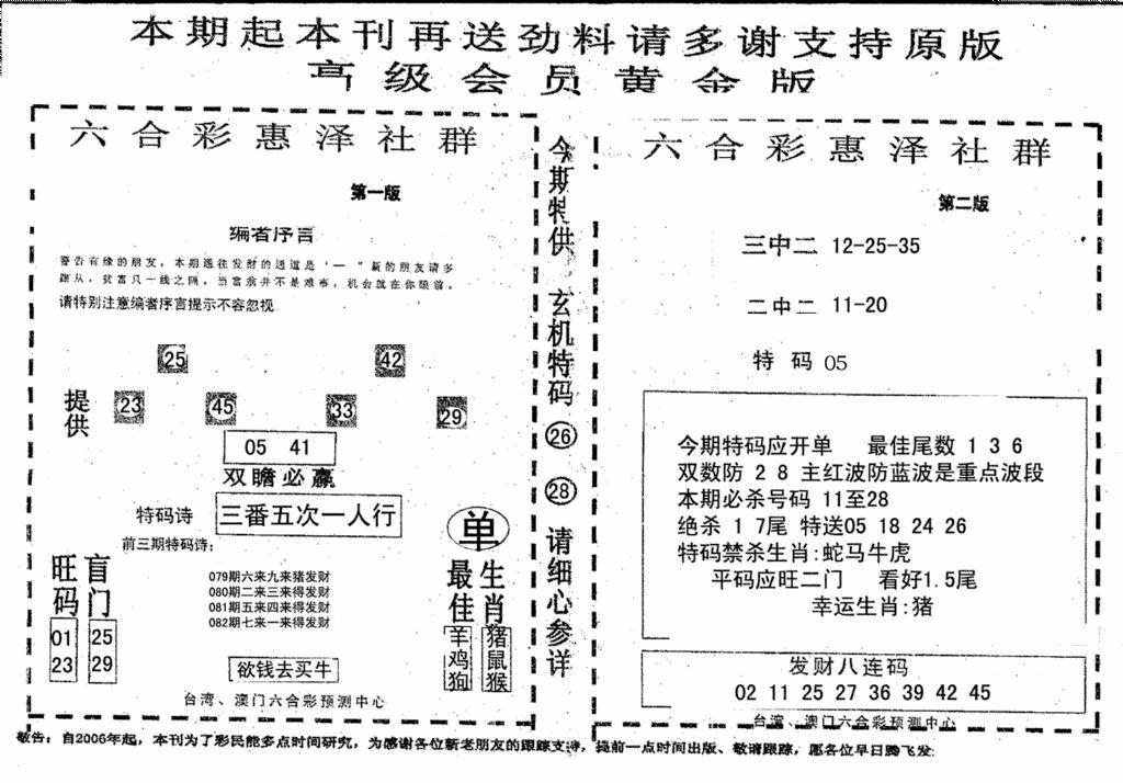 082期高级会员黄金版(黑白)