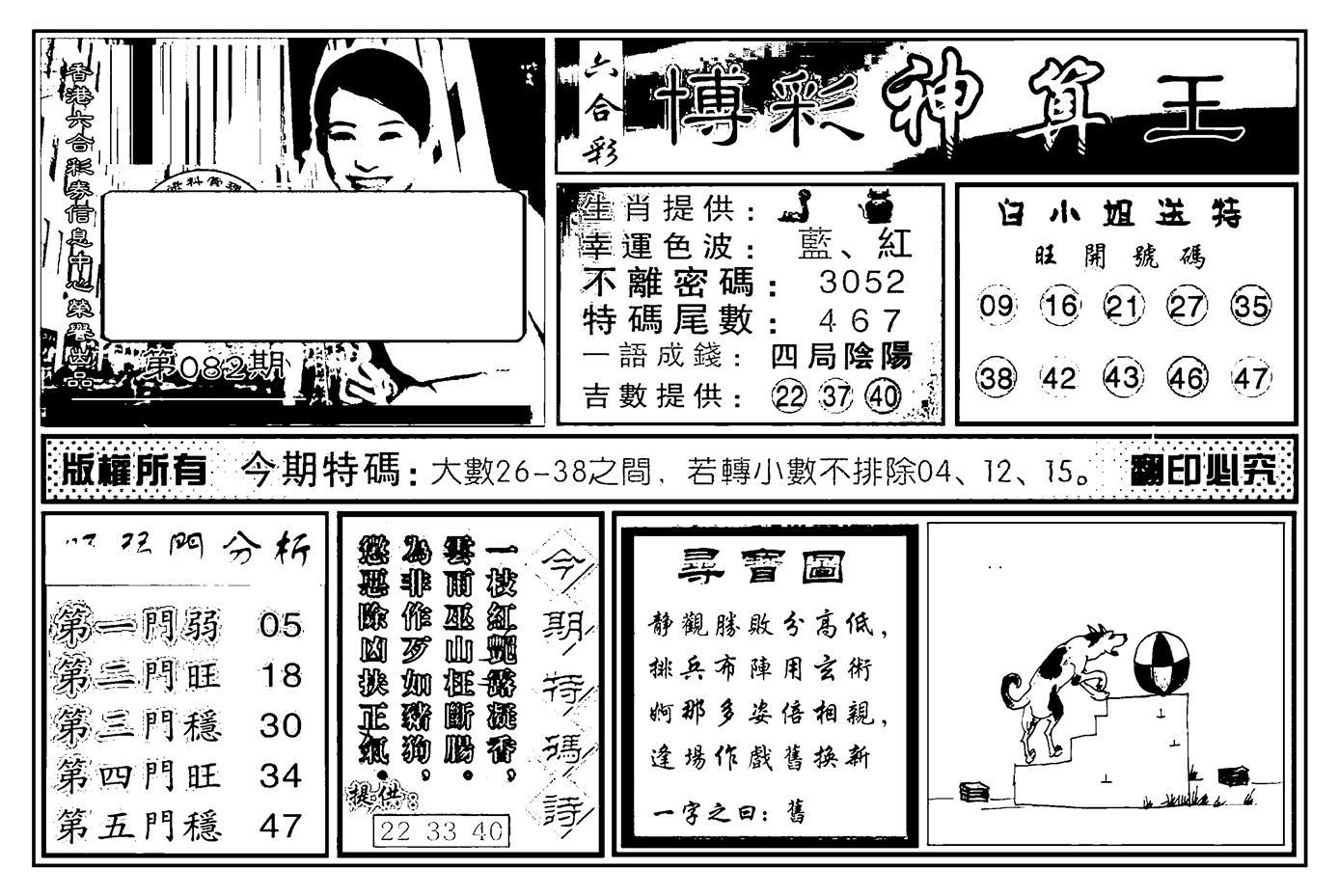 082期白小姐千算通(黑白)