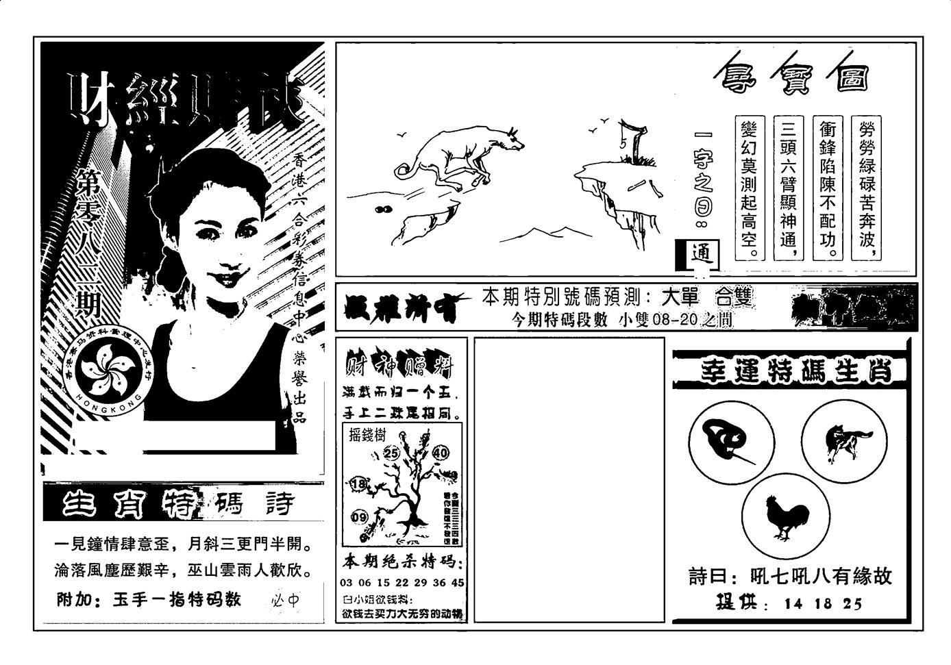 082期六合彩大三元(黑白)