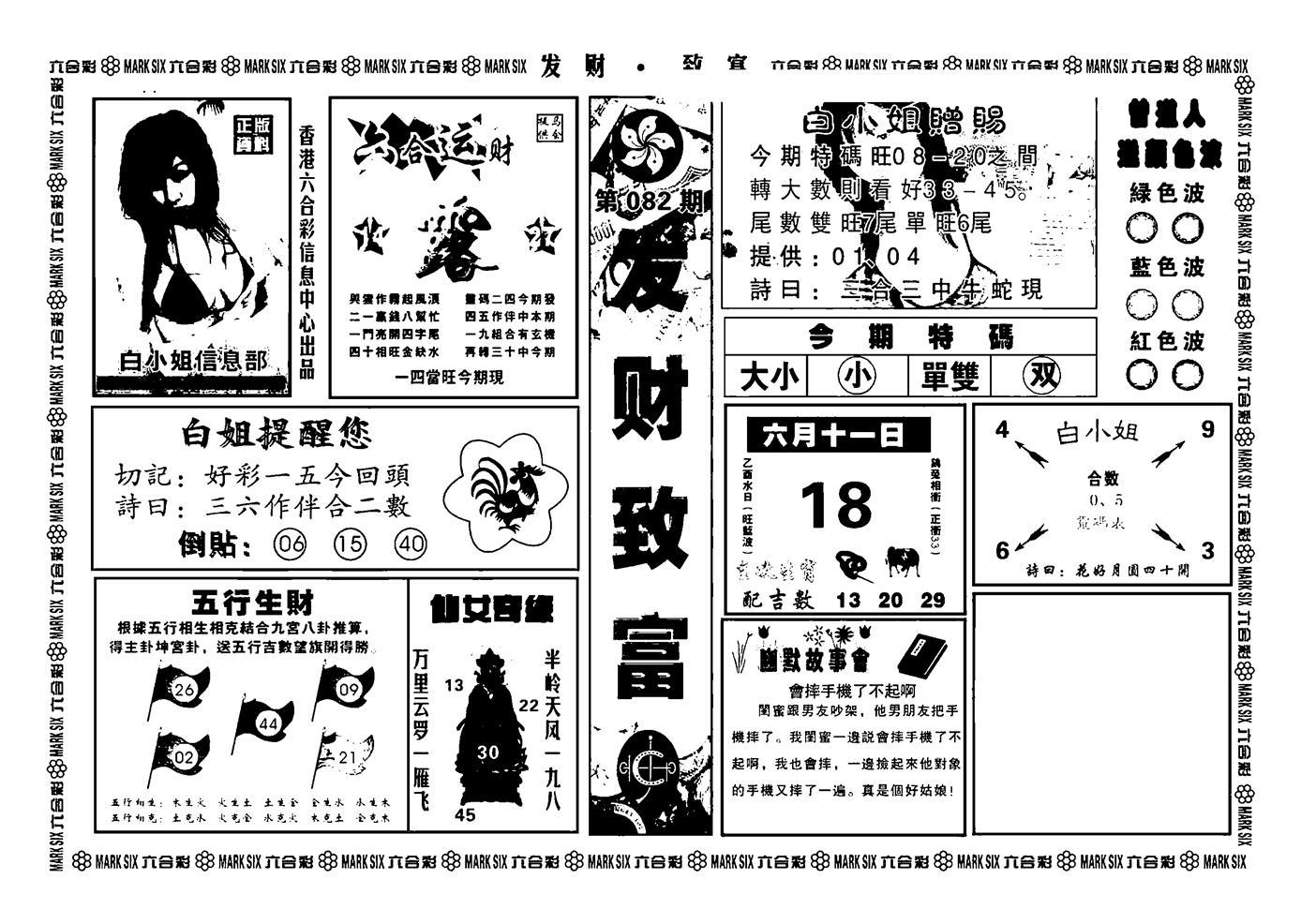 082期神招奇码(黑白)