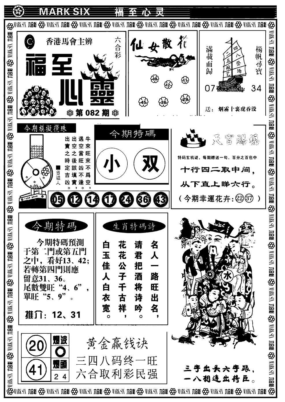 082期天津报(黑白)