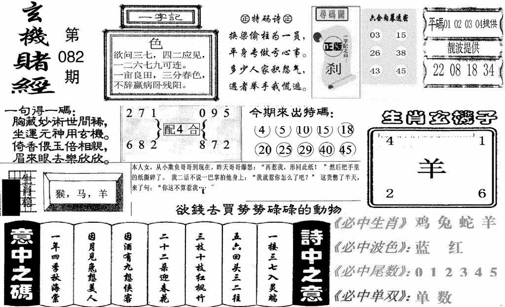 082期玄机赌经(黑白)