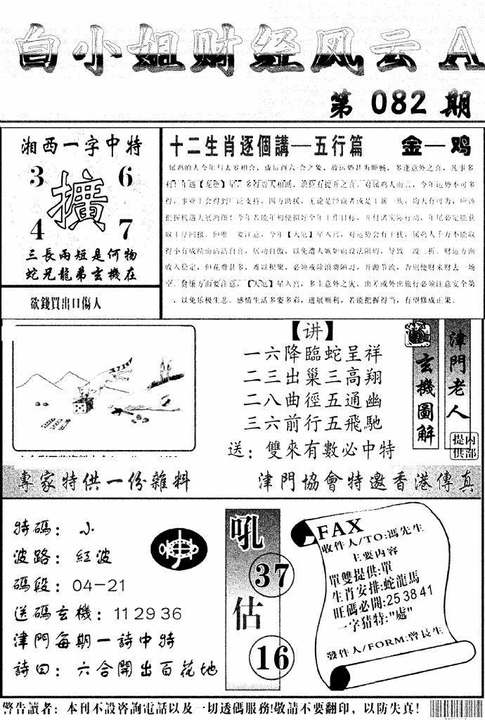 082期白小姐财经风云A(黑白)