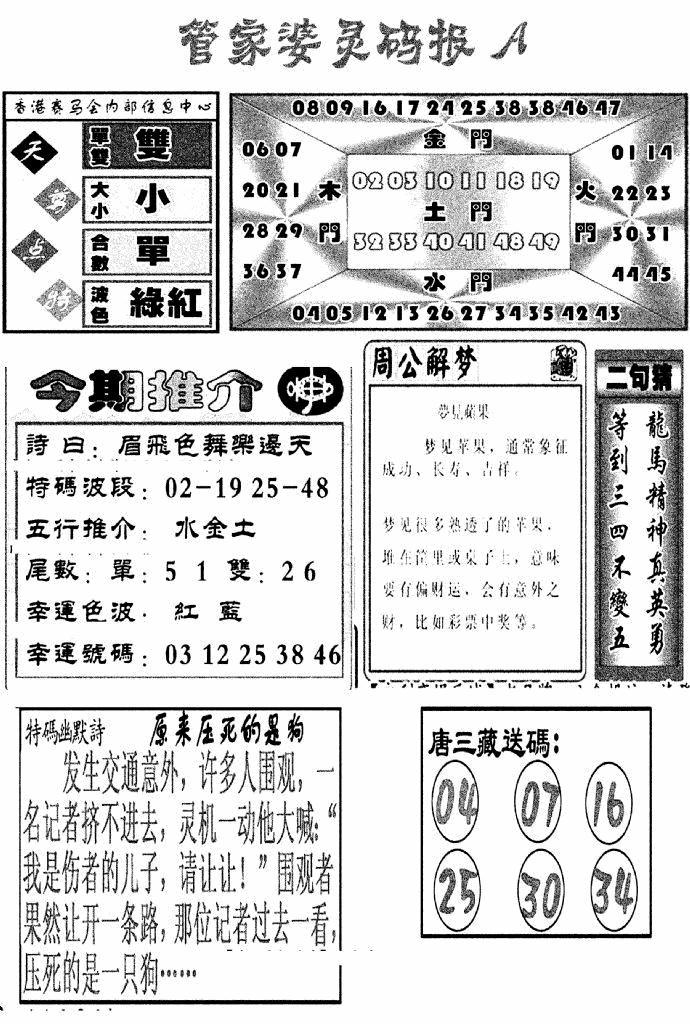 082期管家婆灵码报A(黑白)