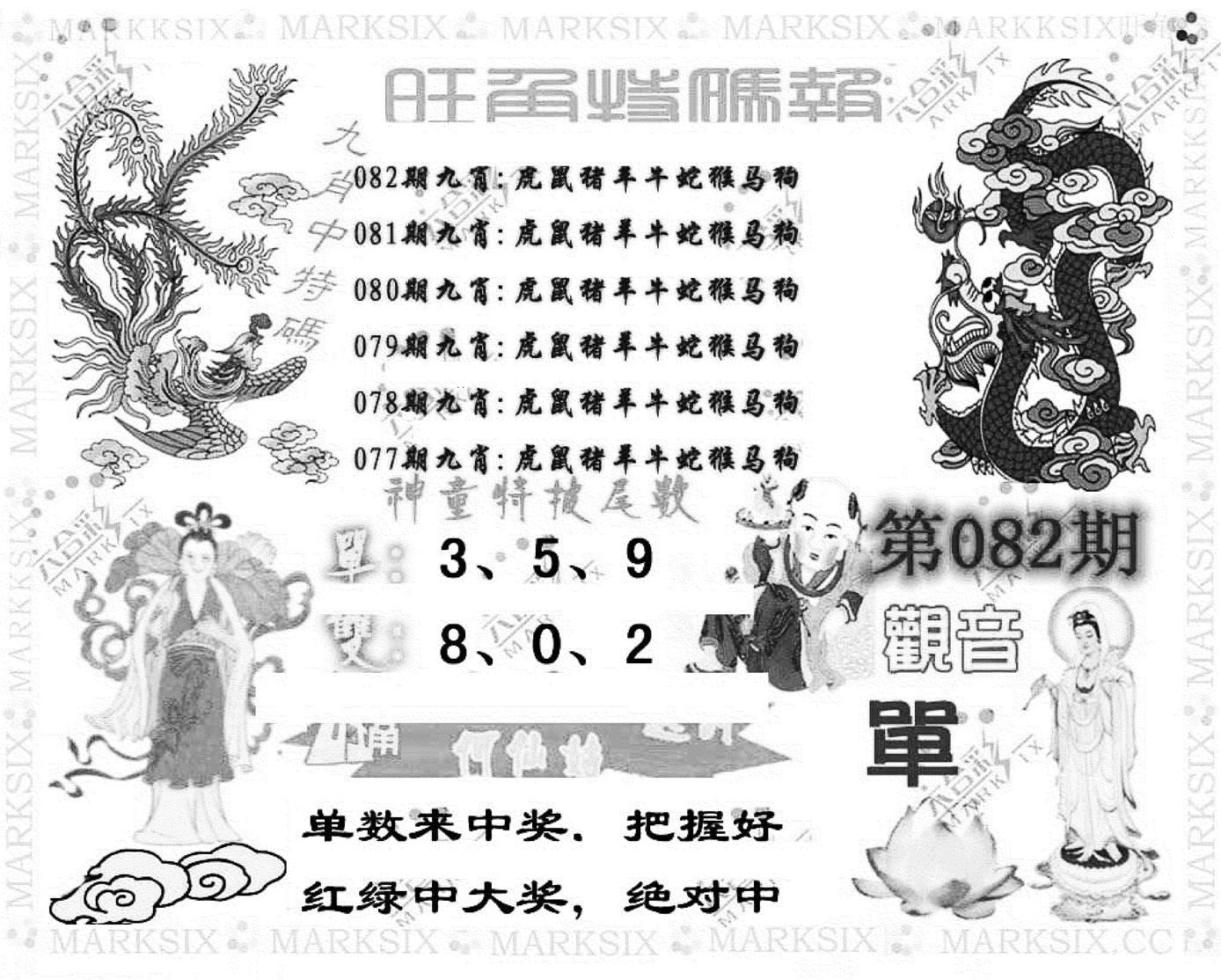 082期旺角特码报(彩)(黑白)