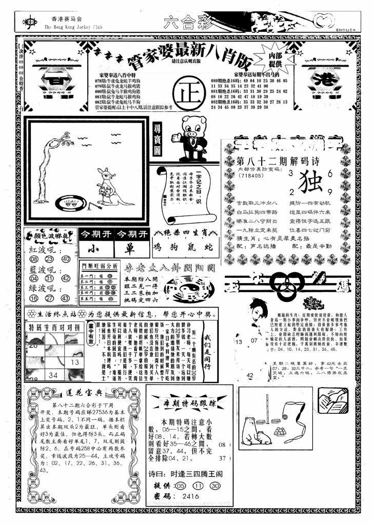082期管家婆八肖版(新)(黑白)