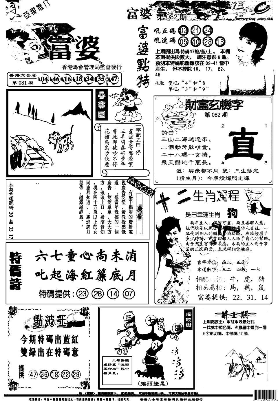 082期新版富婆(黑白)