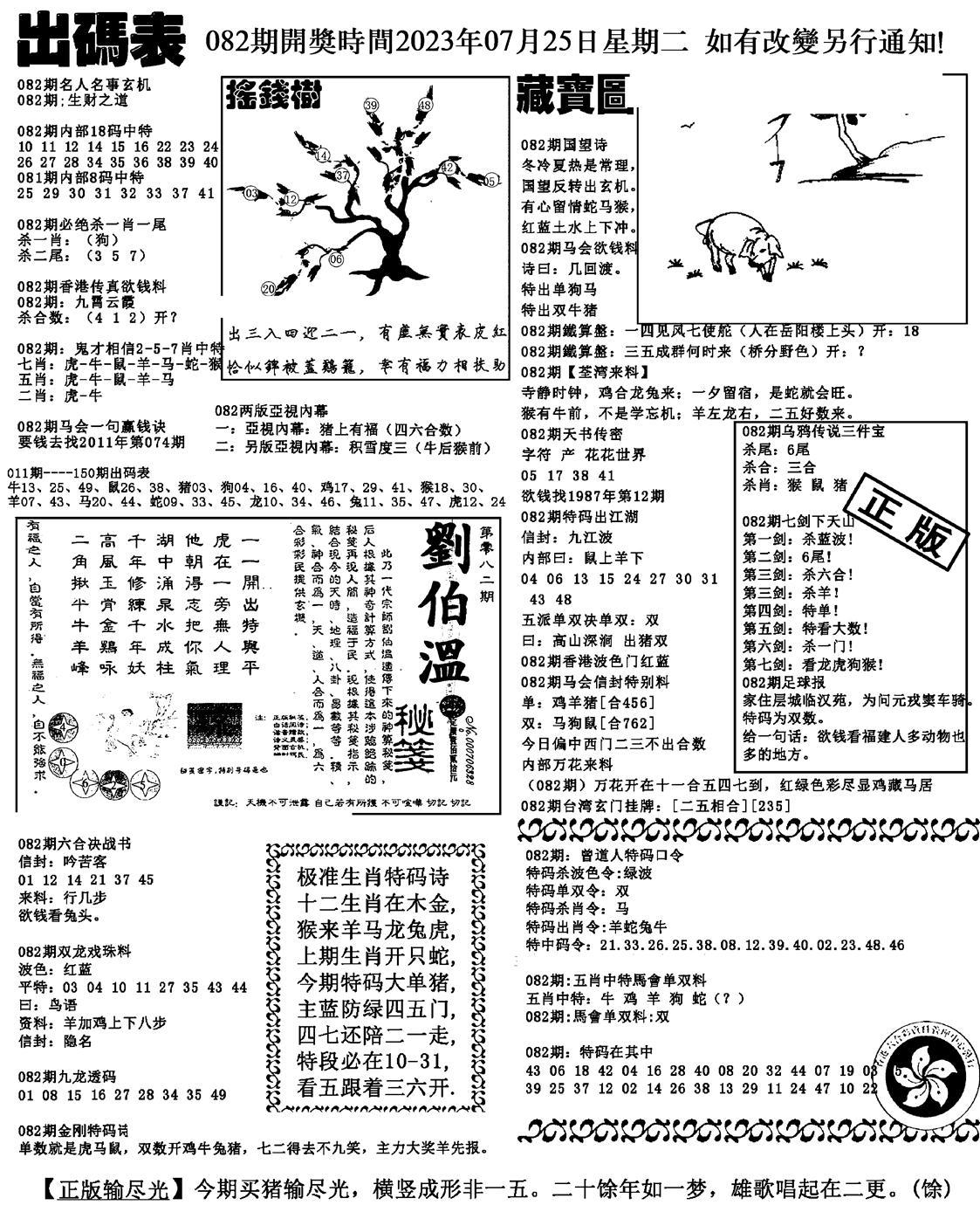 082期出码表(黑白)