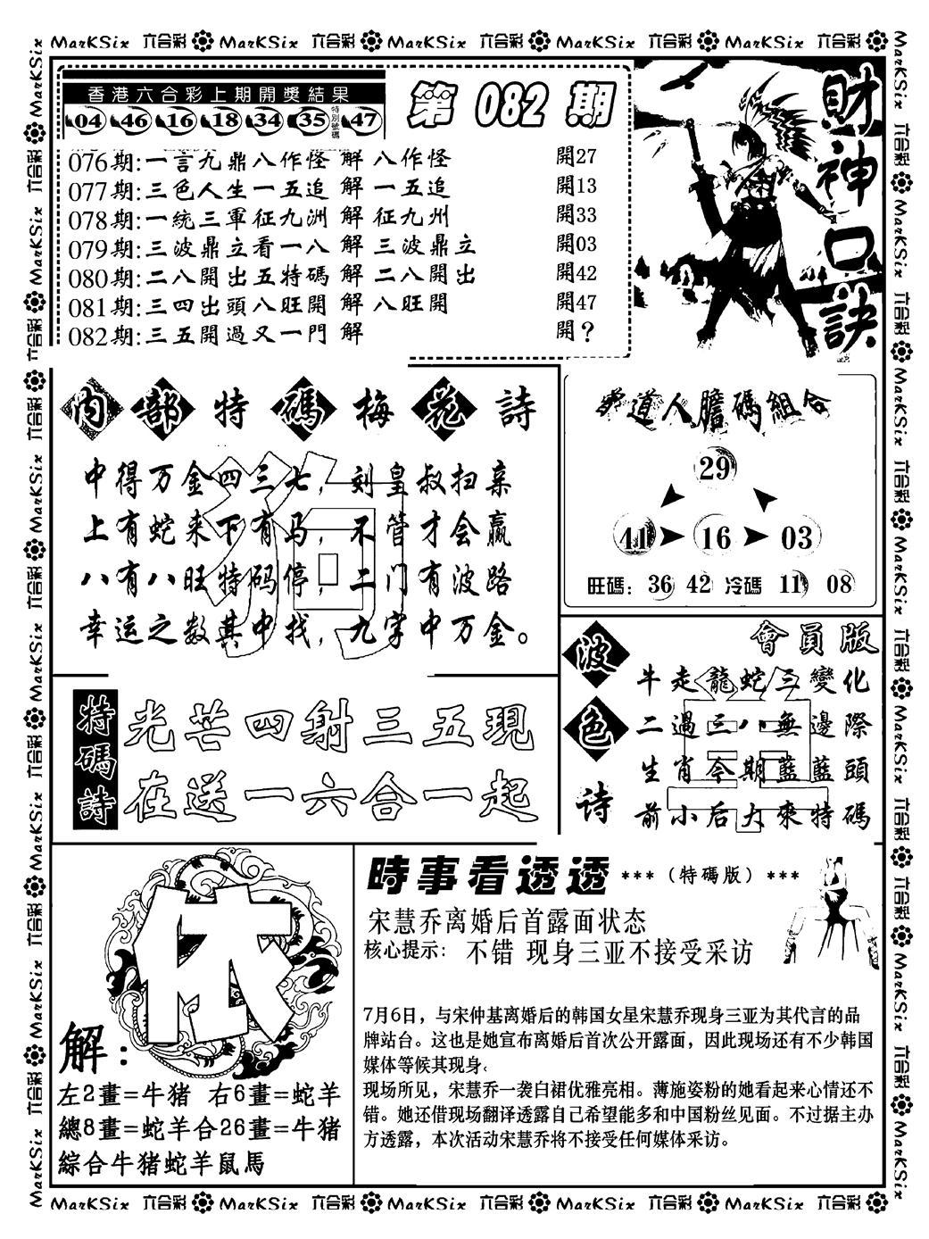 082期财神码报(黑白)