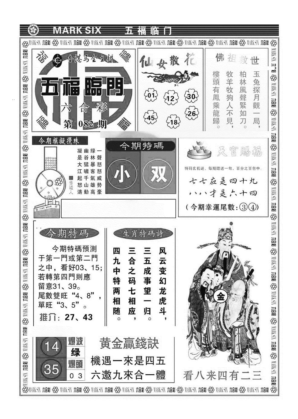 082期五福临门(黑白)
