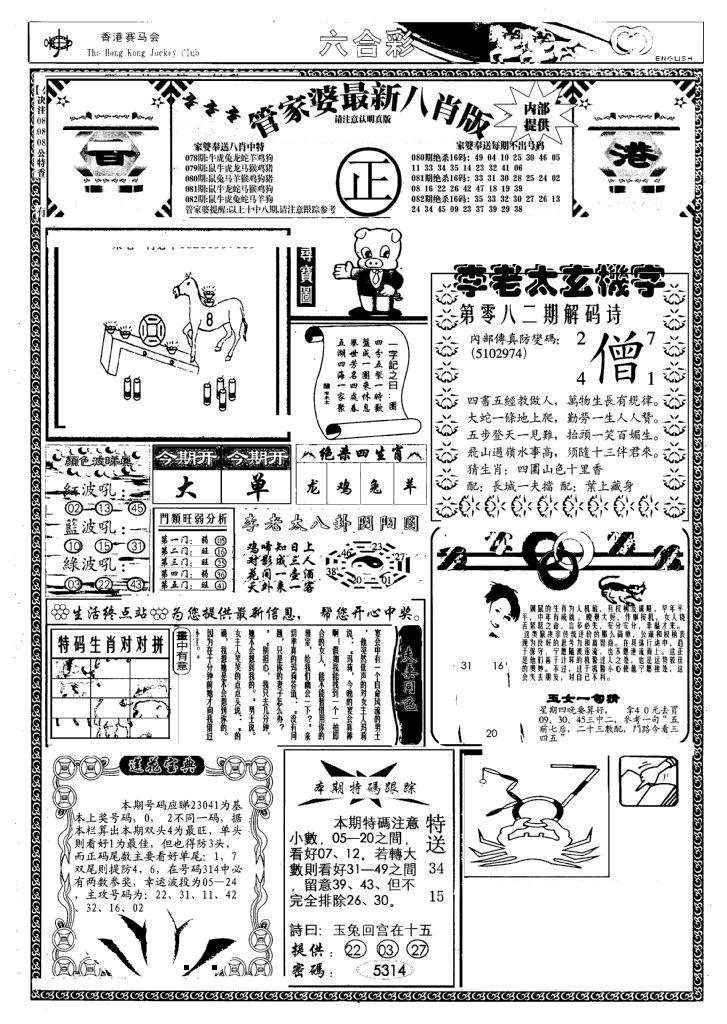 082期管家婆八肖版(另)(黑白)