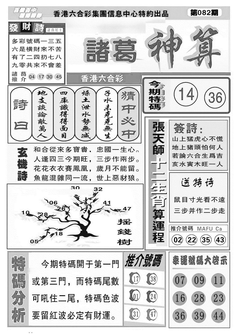 082期诸葛神算(黑白)