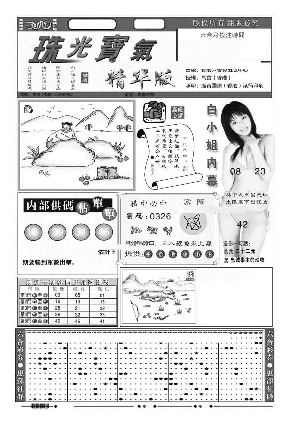 082期珠光宝气A(黑白)