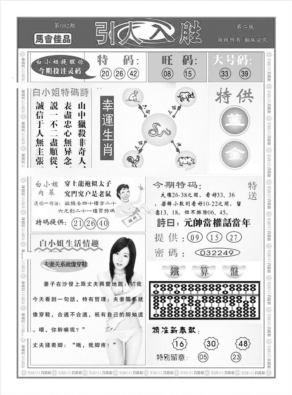 082期引人入胜B(黑白)