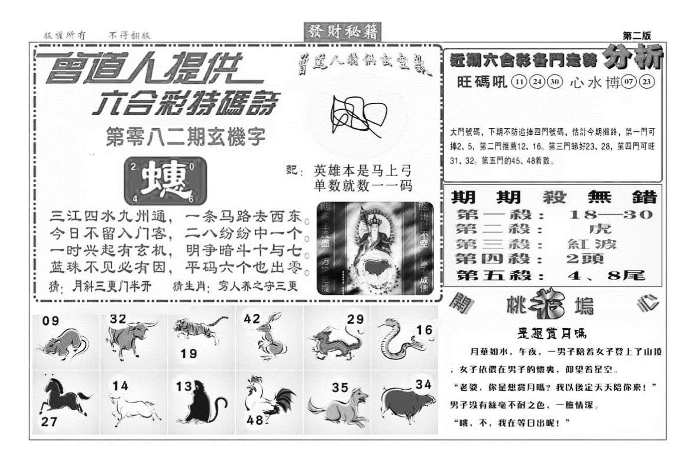 082期发财秘籍B(黑白)