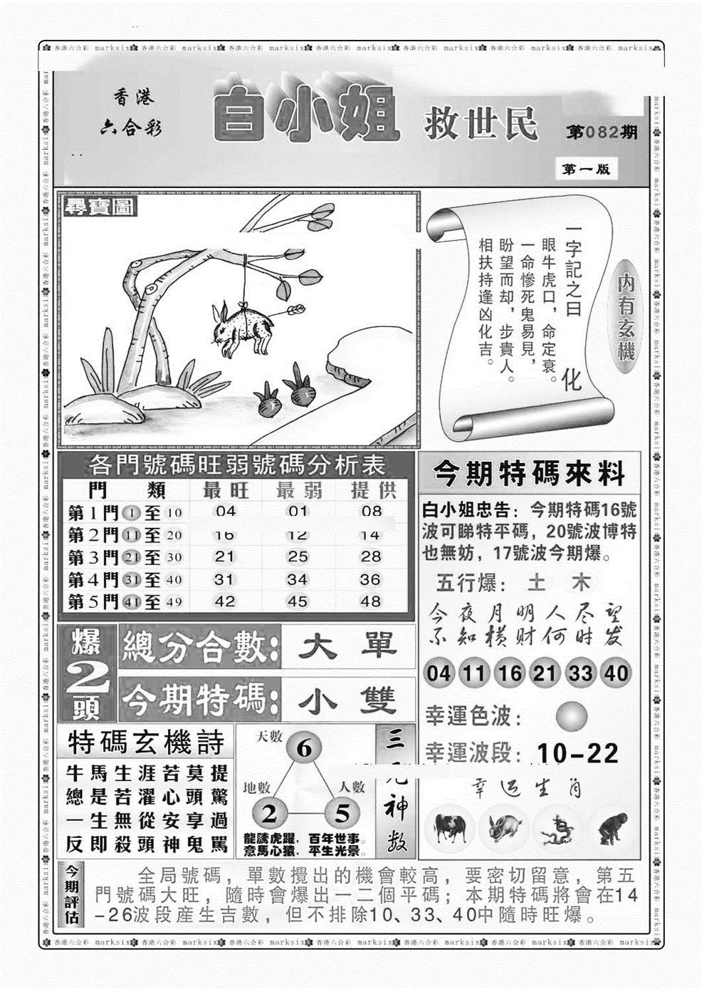 082期白小姐救世民A(黑白)