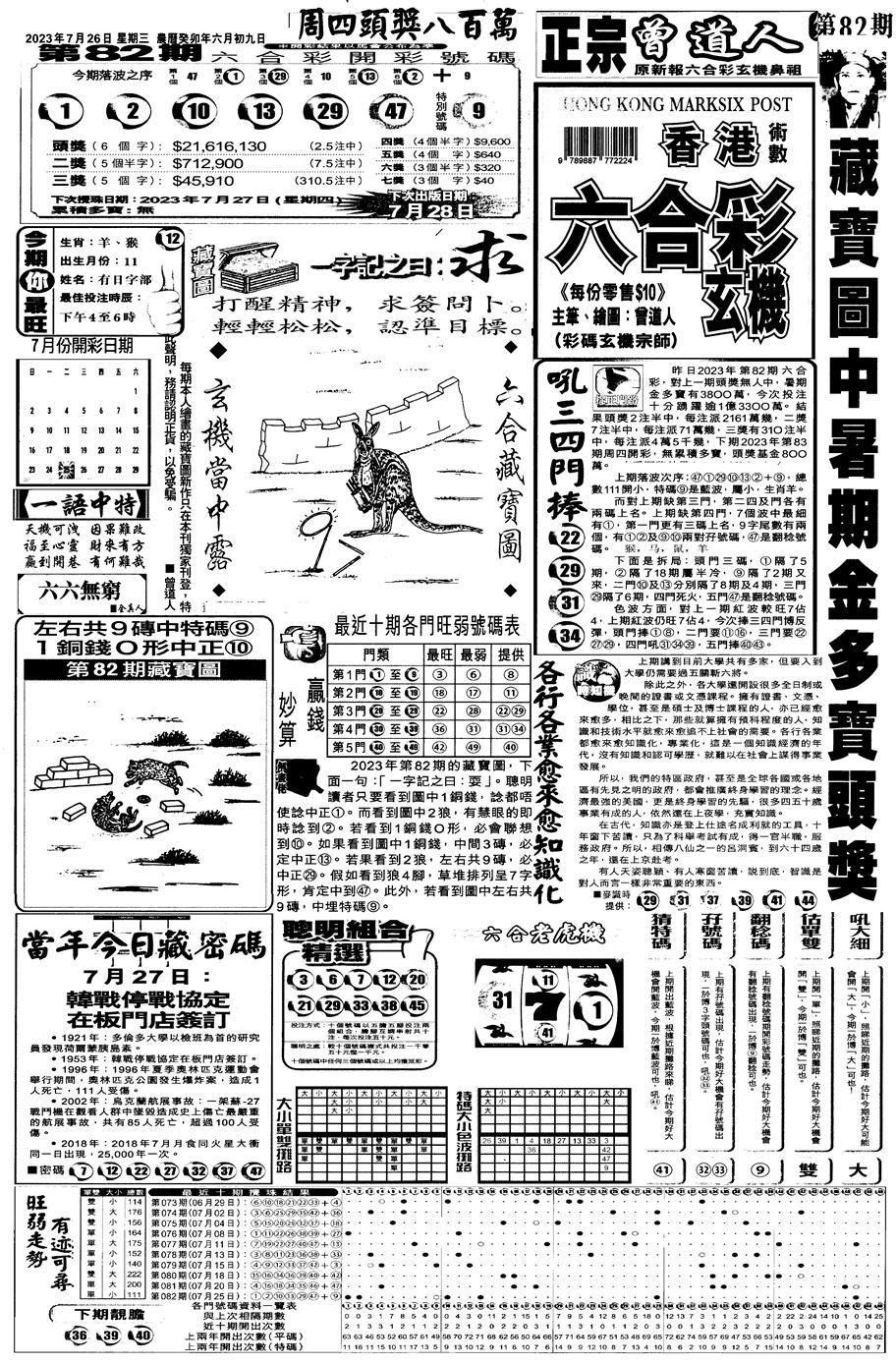 083期新报跑狗A(正面)(黑白)