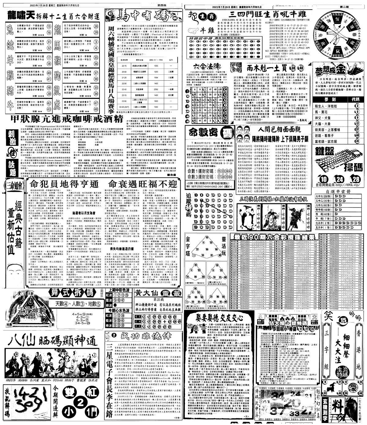 083期新报跑狗B(背面)(黑白)