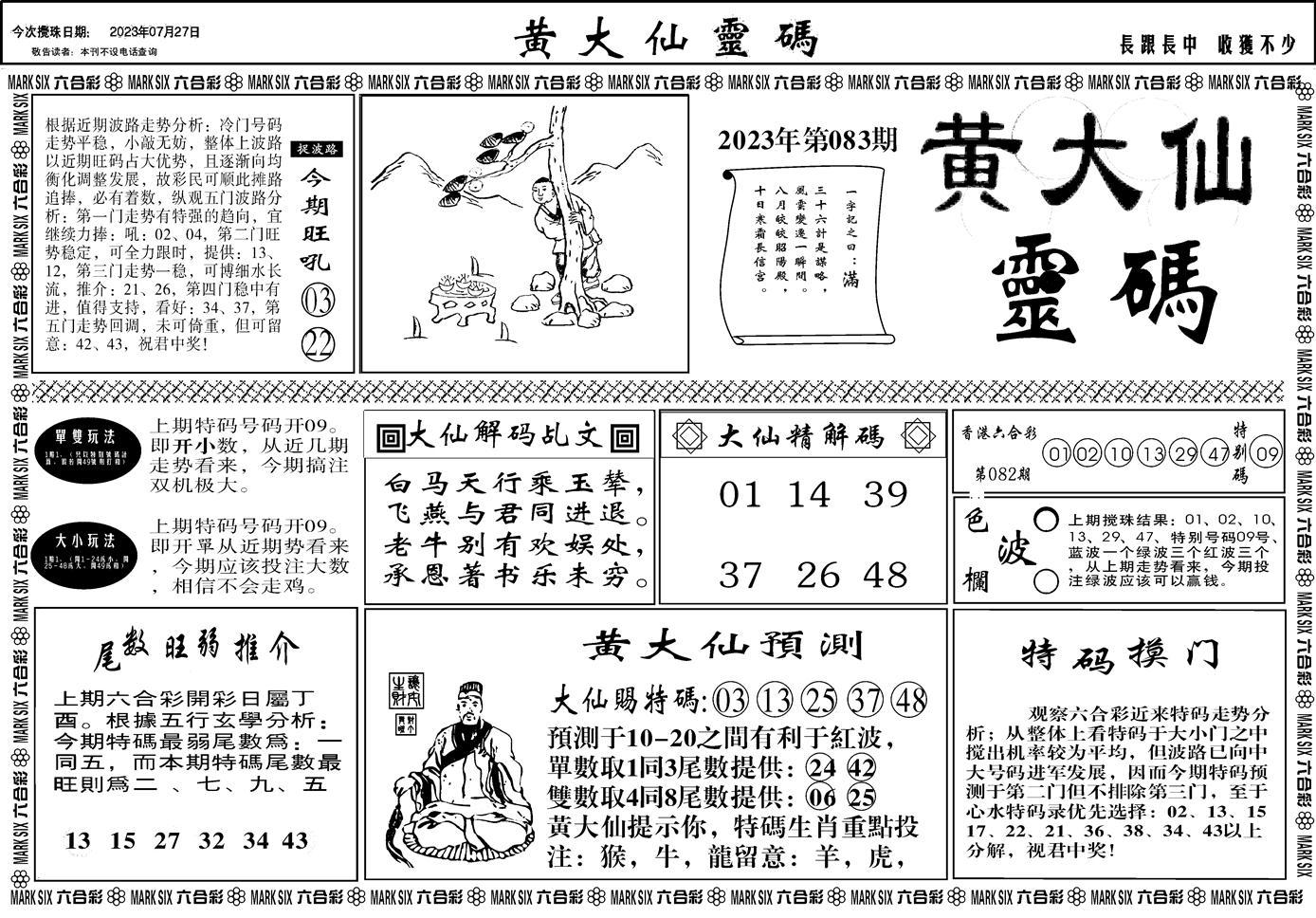083期黄大仙灵码A(黑白)