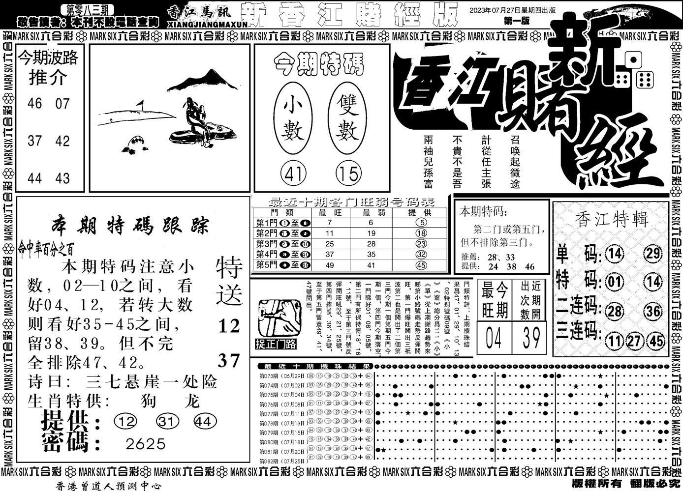 083期香江堵经A(黑白)