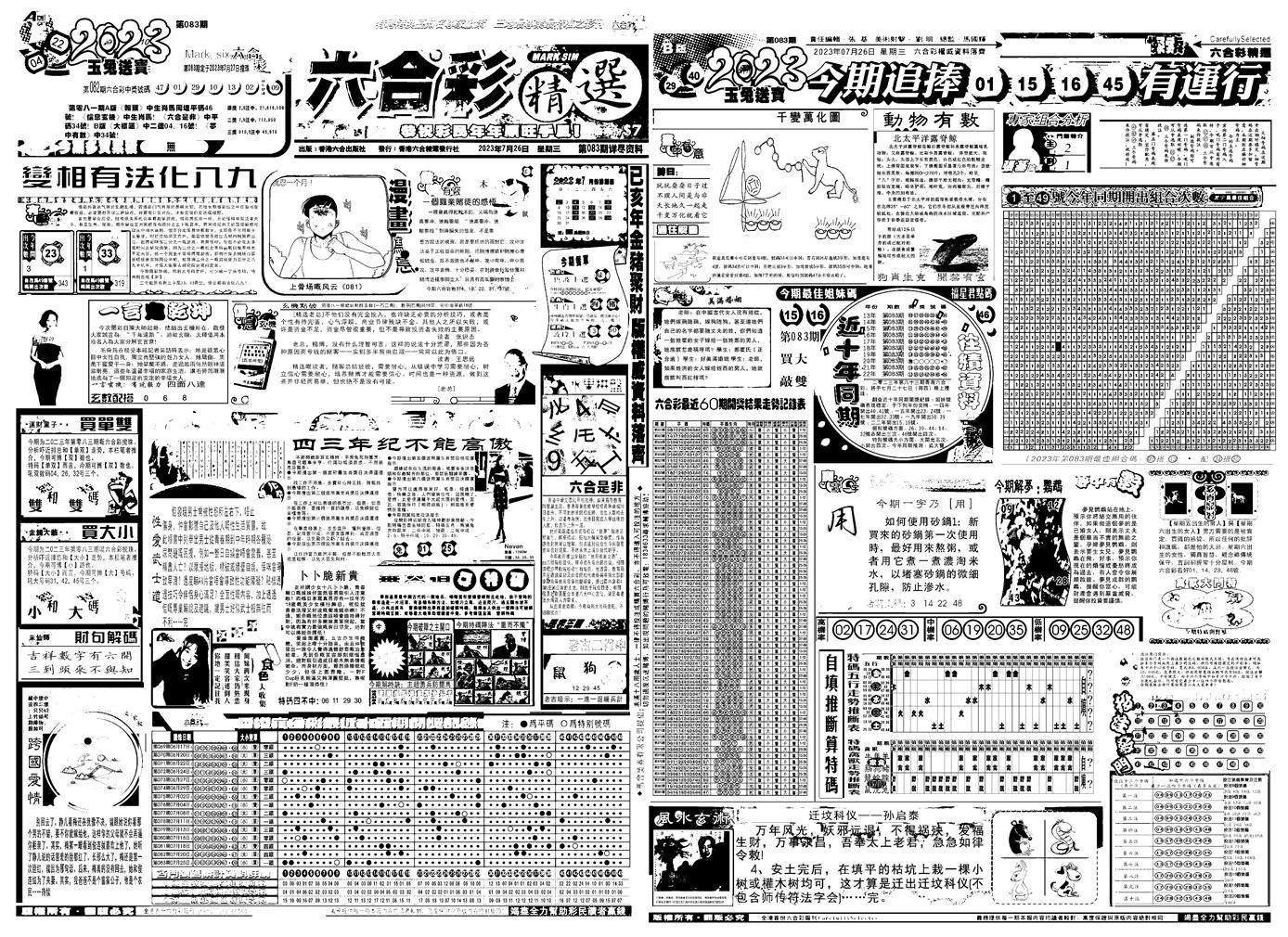 083期六合精选A(黑白)