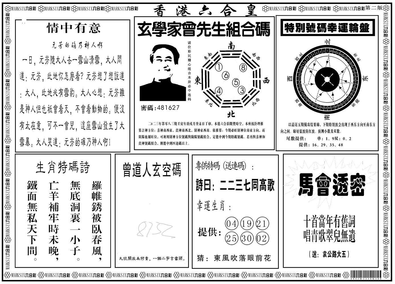 083期香港六合皇B(黑白)
