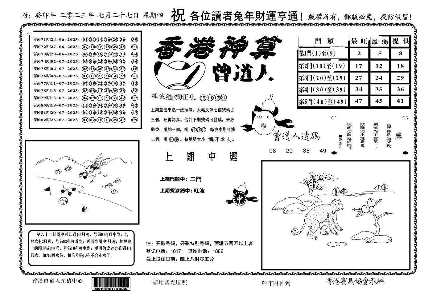 083期香港神算(正版)(黑白)