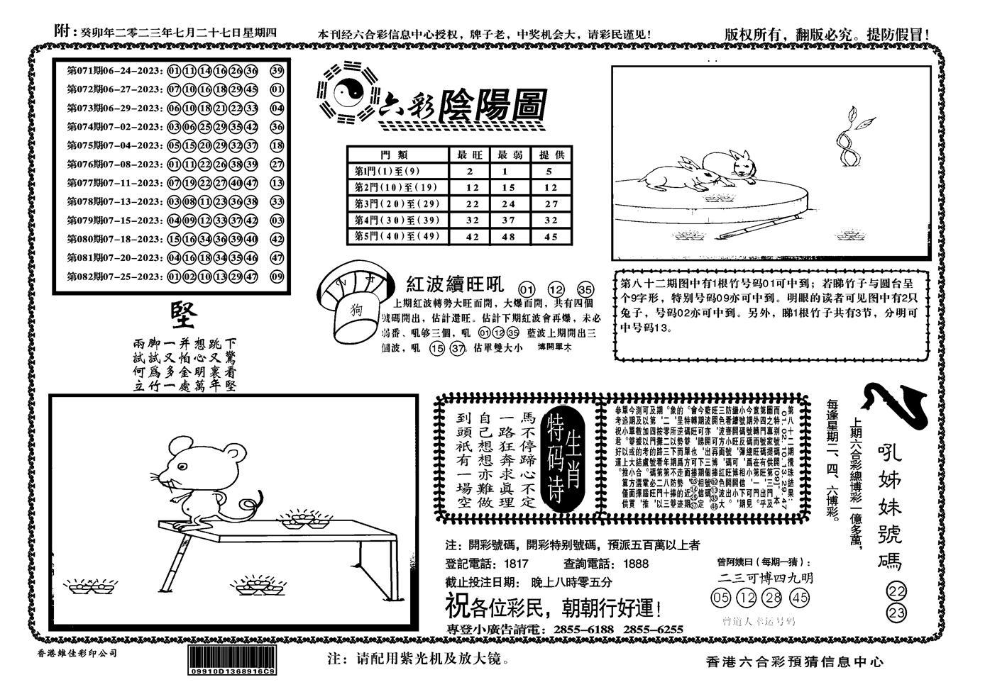 083期六彩阴阳(正版)(黑白)