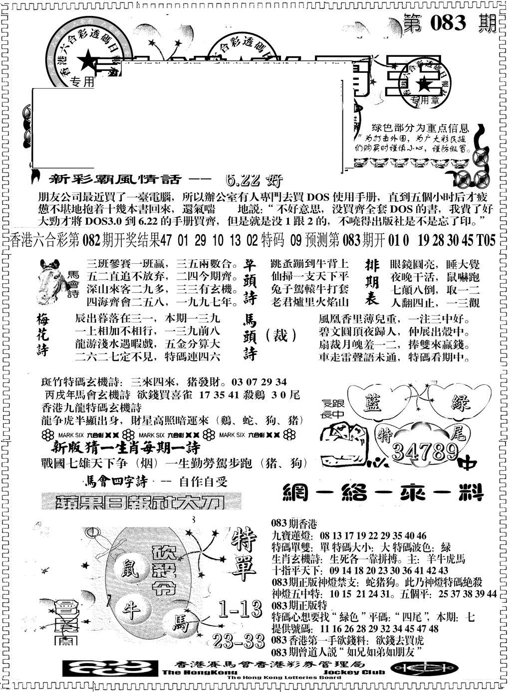 083期彩霸王综合A(黑白)