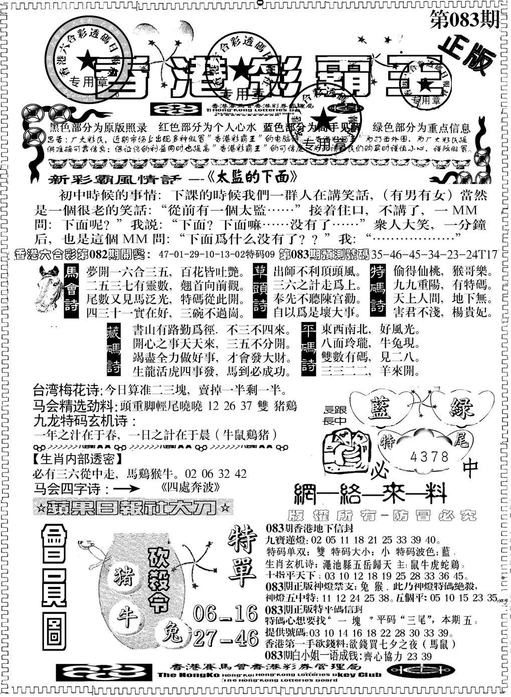 083期另版新版彩霸王A(黑白)