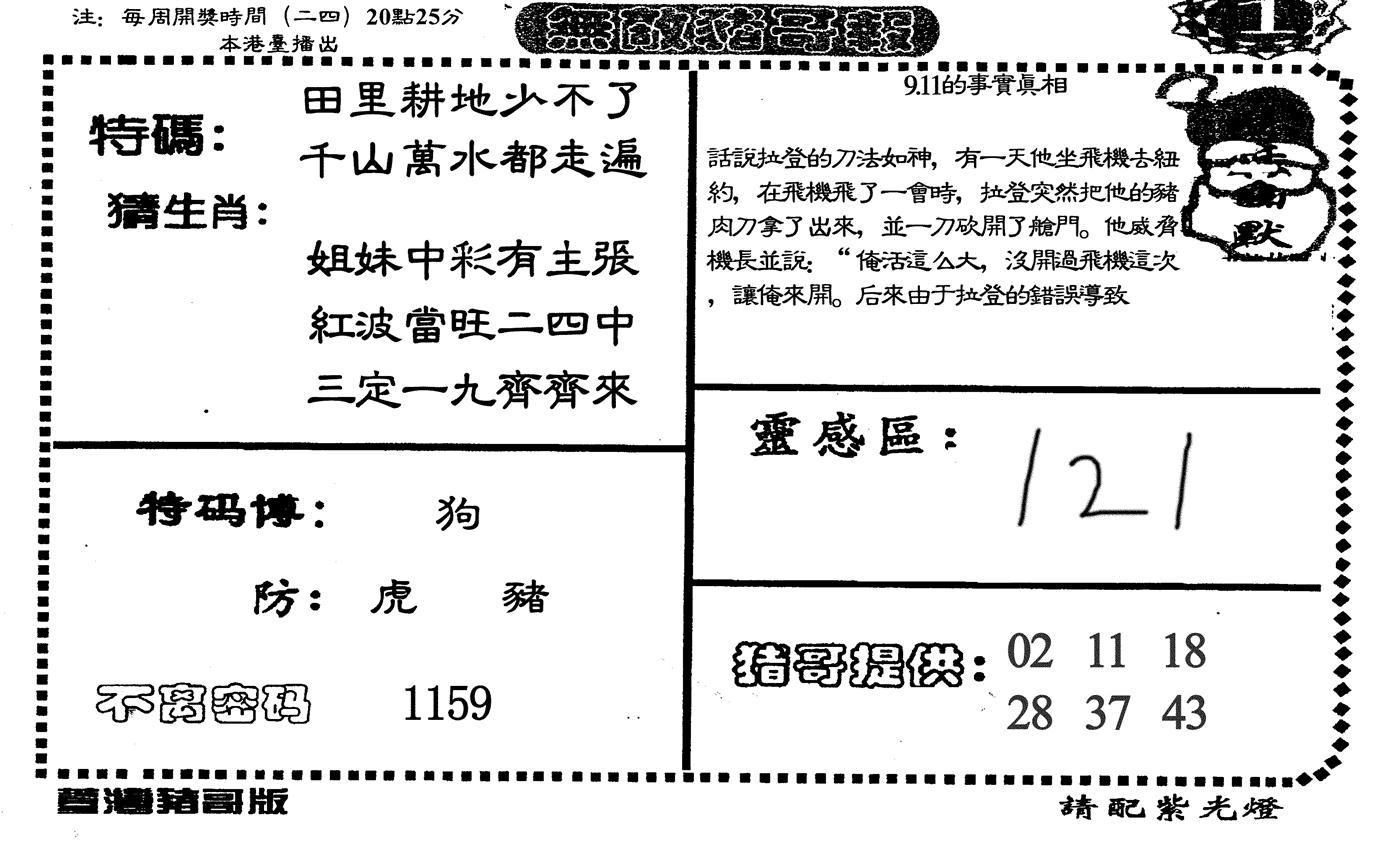 083期无敌猪哥-1(黑白)