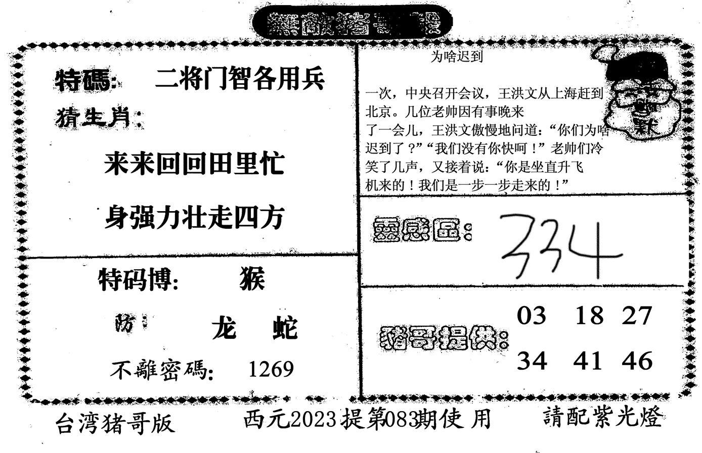 083期无敌猪哥-2(黑白)