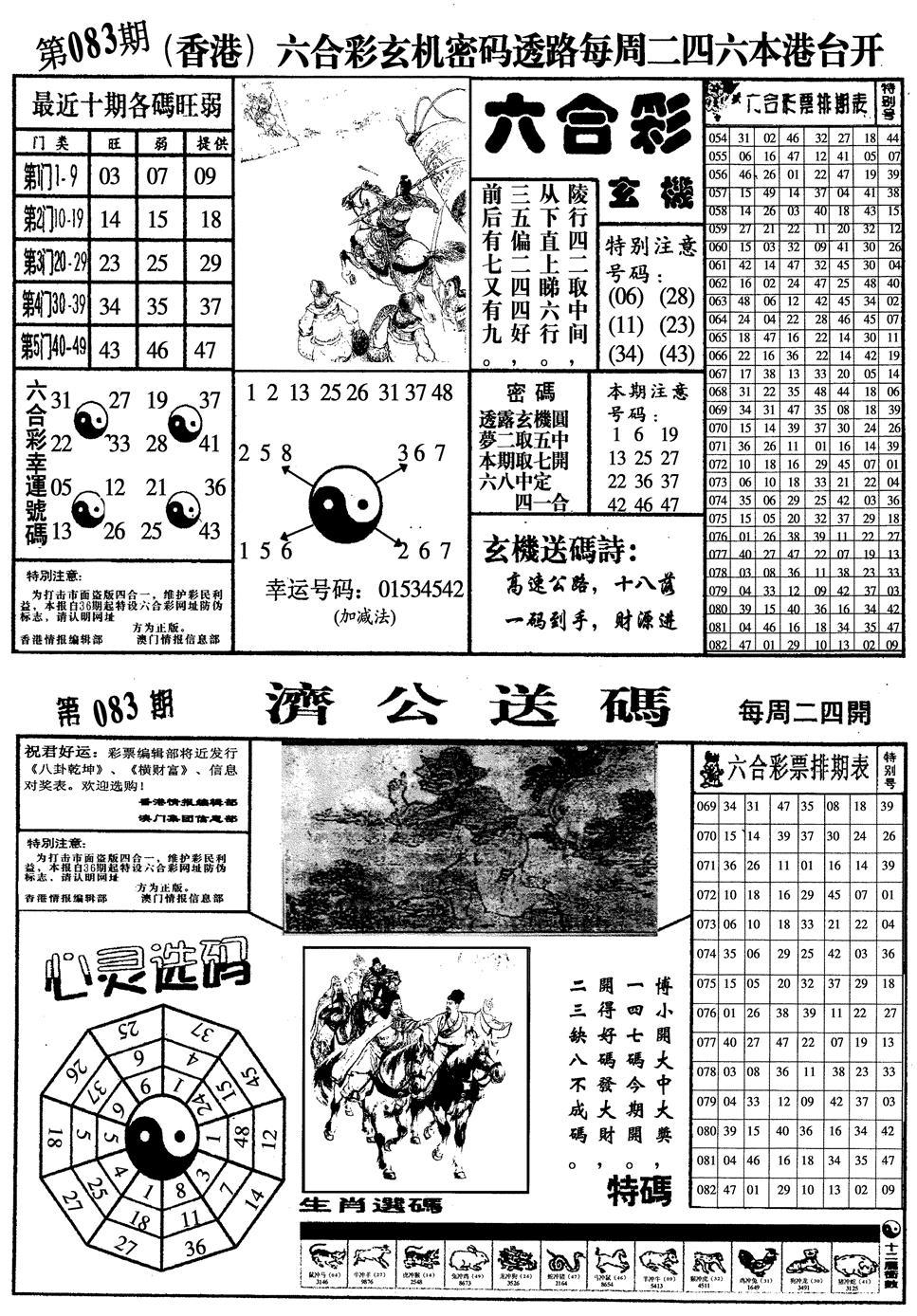 083期梅花四合一(黑白)