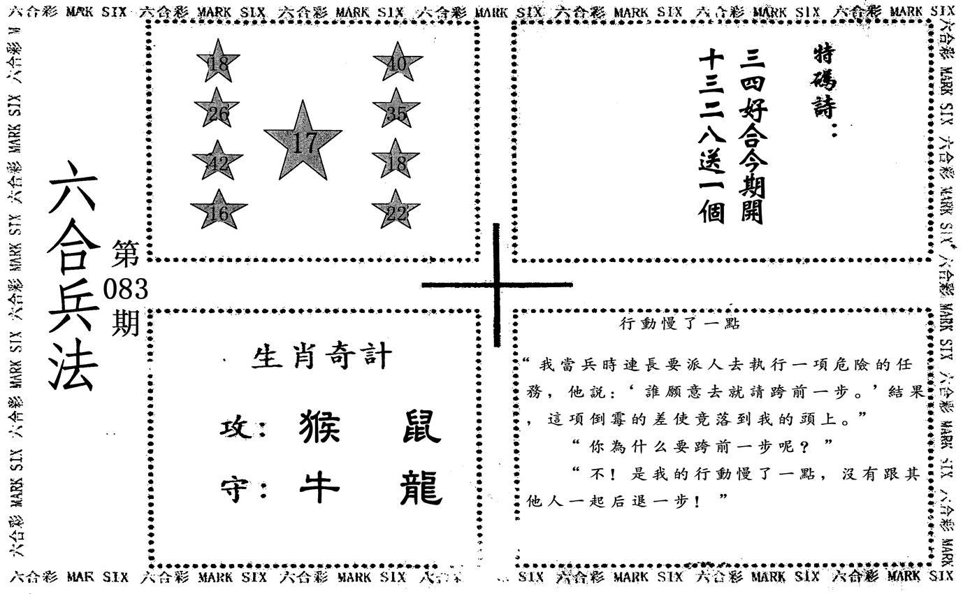 083期六合兵法(黑白)