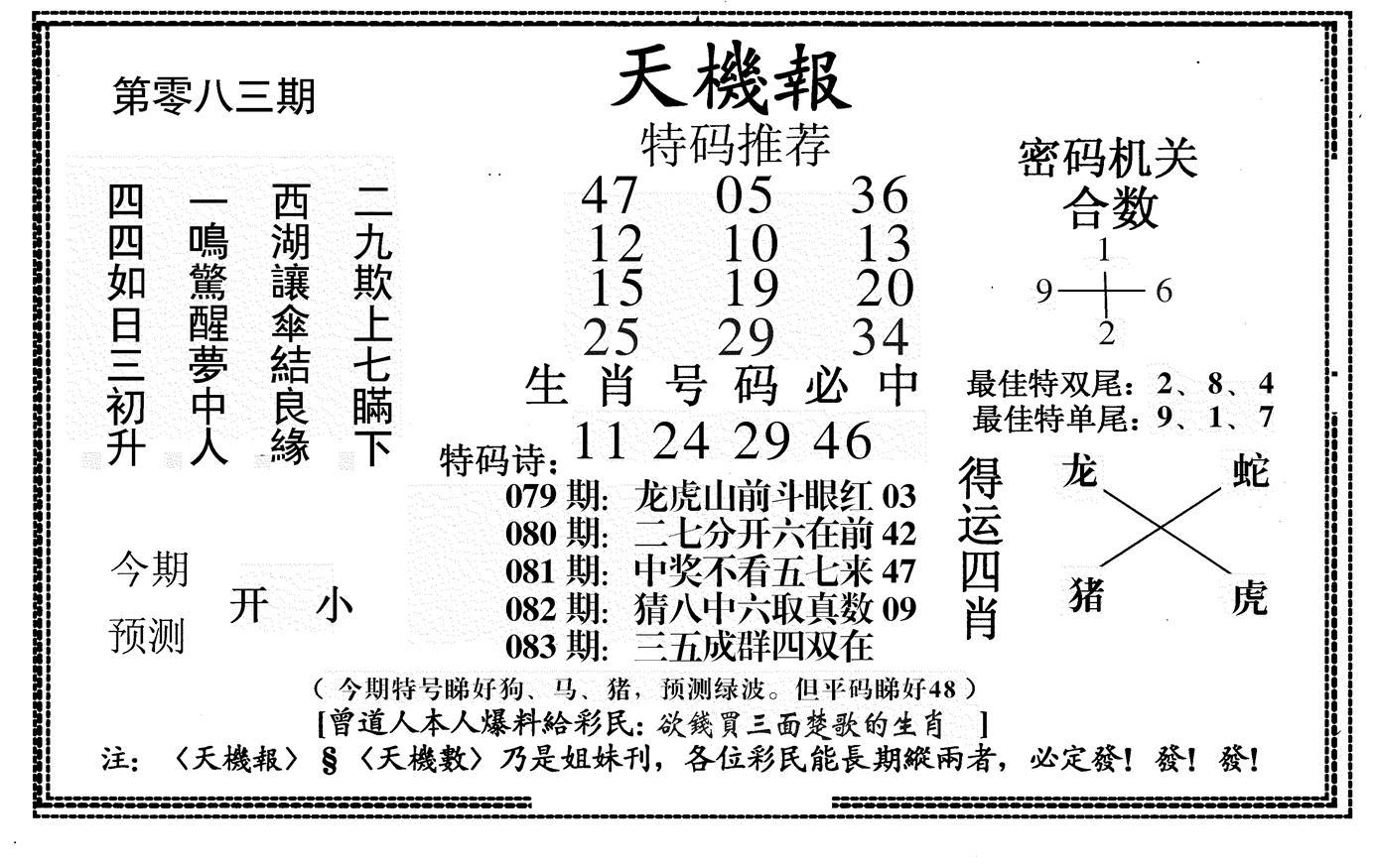 083期新天机报(黑白)