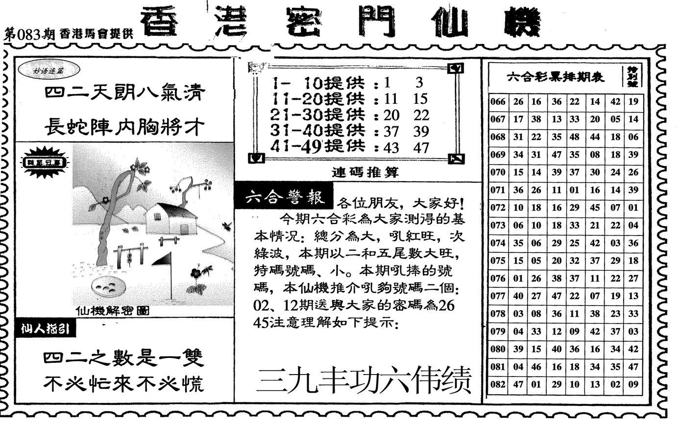 083期新香港密门仙机(黑白)