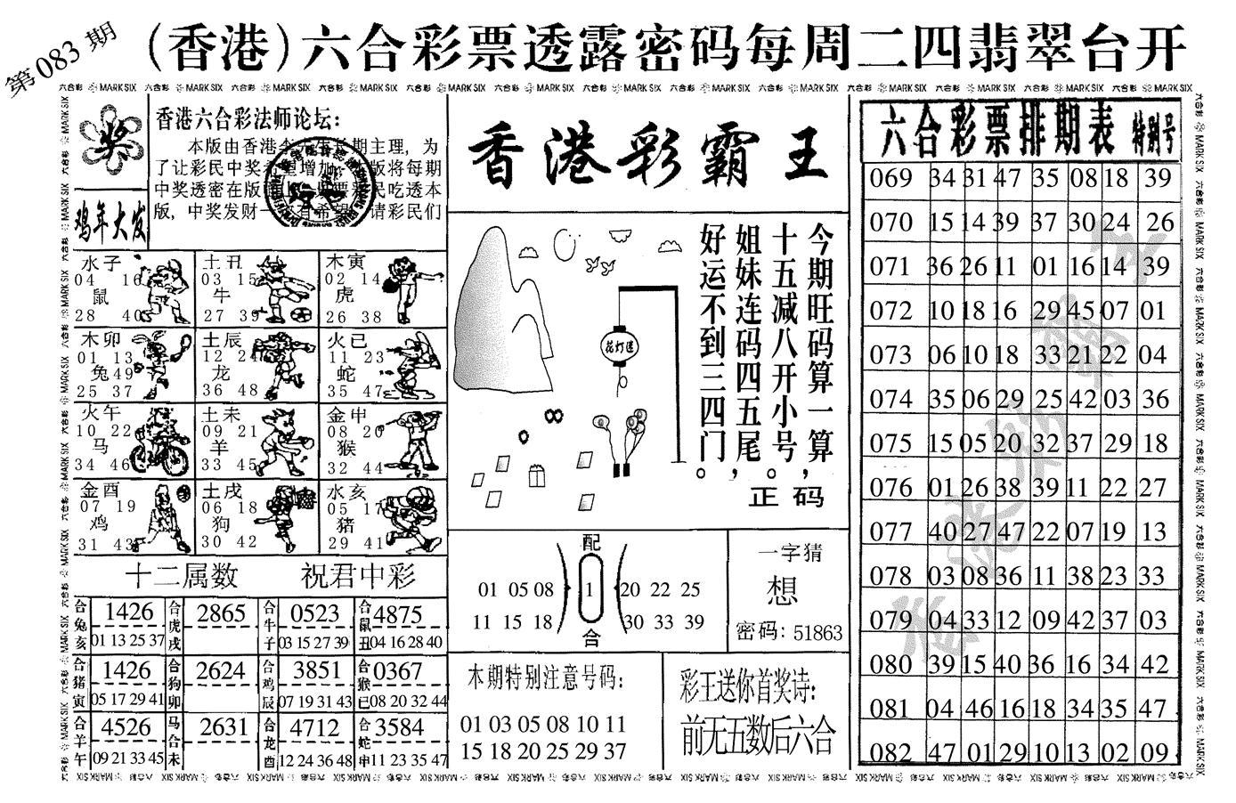 083期香港彩霸王(黑白)