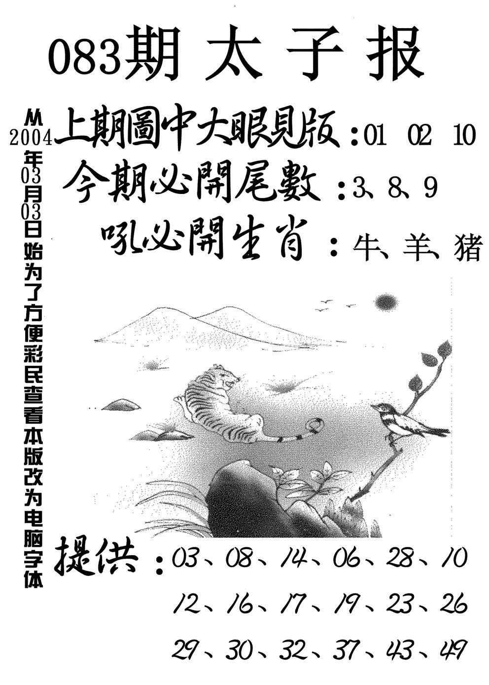 083期太子报(黑白)