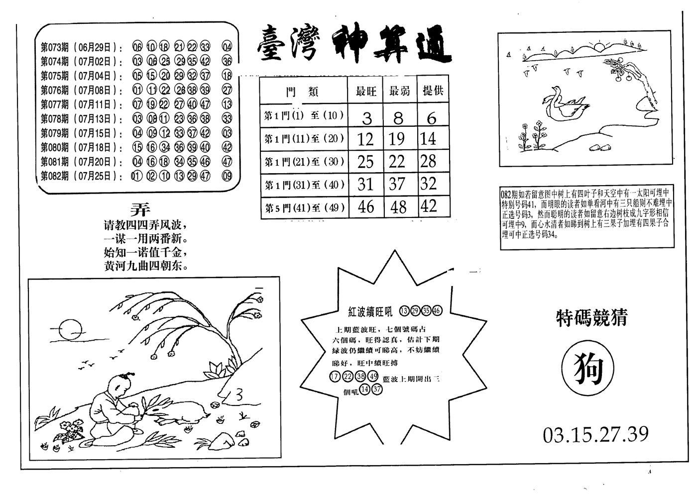083期老潮汕台湾神算(黑白)