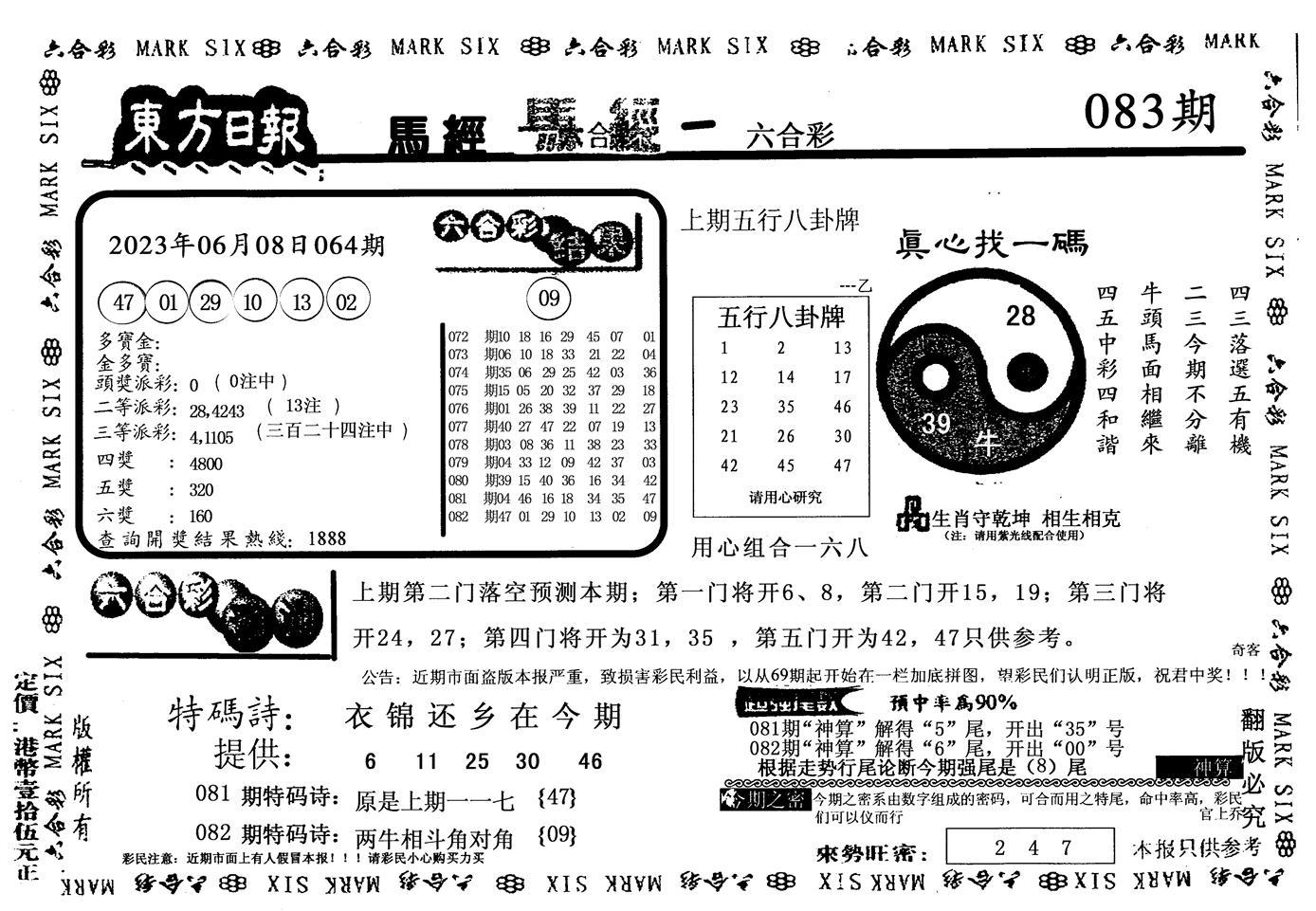 083期老版东方(黑白)